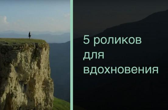 5 роликов