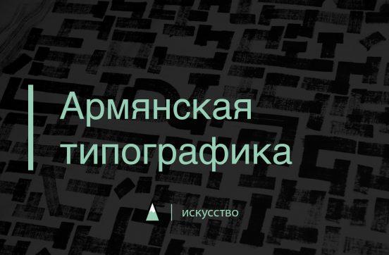 Армянский шрифт