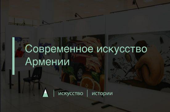 современное искусство Армении